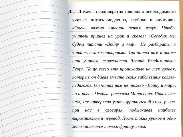 Д.С. Лихачев неоднократно говорил о необходимости учиться читать медленно,...