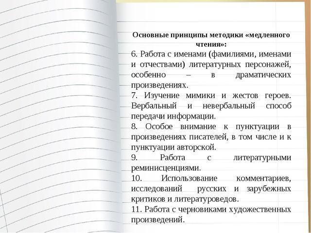 Основные принципы методики «медленного чтения»: 6. Работа с именами (фамили...