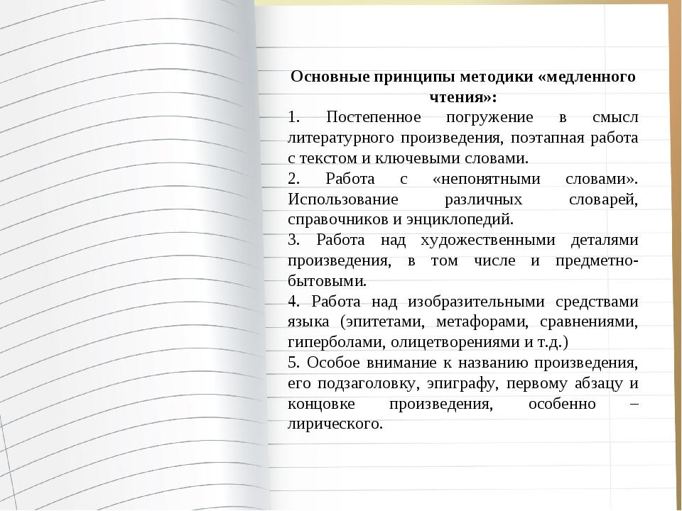 Основные принципы методики «медленного чтения»: 1. Постепенное погружение в...