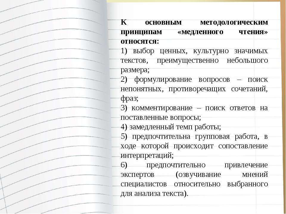 К основным методологическим принципам «медленного чтения» относятся: 1) выб...