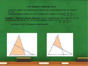 Теорема 1. (Менелая) Пусть пересечен прямой, не параллельной стороне АВ и пе