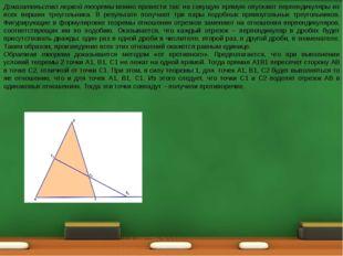 Доказательство первой теоремы можно провести так: на секущую прямую опускают