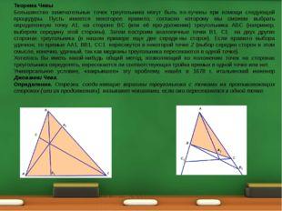 Теорема Чевы Большинство замечательных точек треугольника могут быть получе