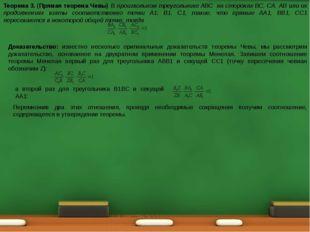 Теорема 3. (Прямая теорема Чевы) В произвольном треугольнике АВС на сторонах