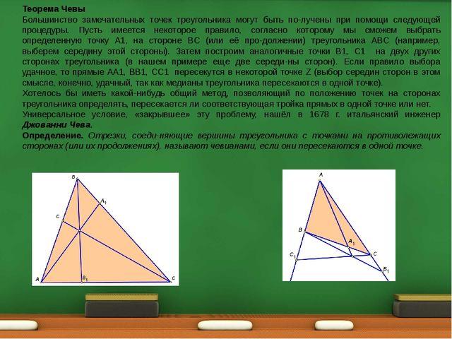 Теорема Чевы Большинство замечательных точек треугольника могут быть получе...