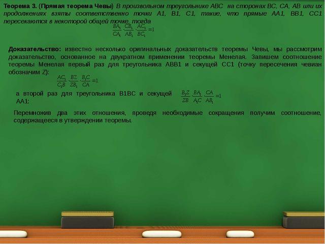 Теорема 3. (Прямая теорема Чевы) В произвольном треугольнике АВС на сторонах...