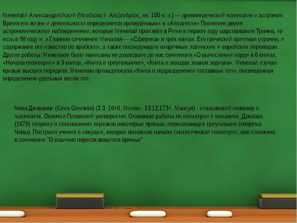 Менела́й Александри́йский (Μενέλαος ὁ Αλεξανδρεύς, ок. 100 н.э.)— древнегр...