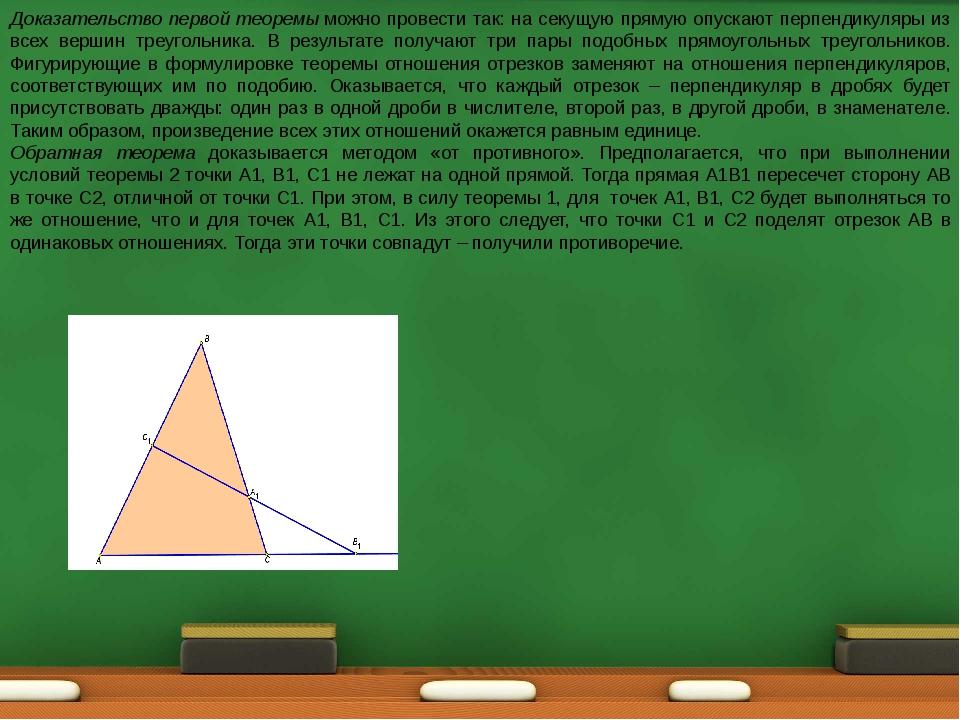 Доказательство первой теоремы можно провести так: на секущую прямую опускают...