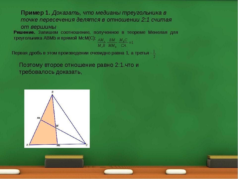 Пример 1. Доказать, что медианы треугольника в точке пересечения делятся в о...