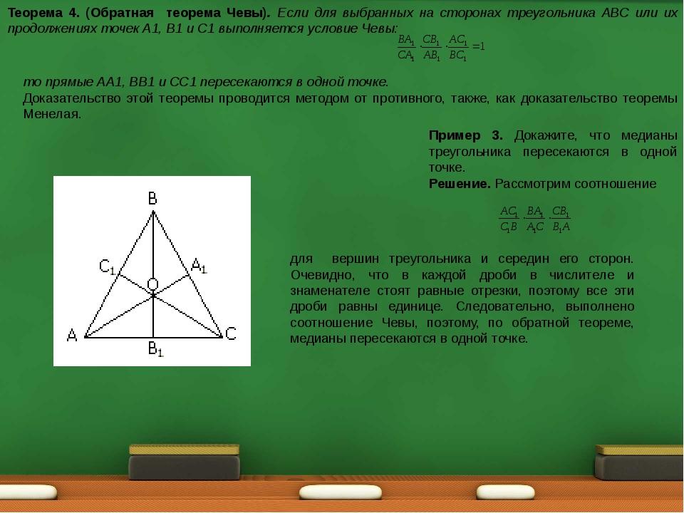 Теорема 4. (Обратная теорема Чевы). Если для выбранных на сторонах треугольн...
