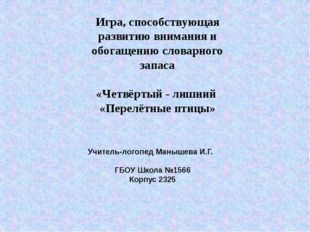 Учитель-логопед Манышева И.Г. ГБОУ Школа №1566 Корпус 2325 Игра, способствующ