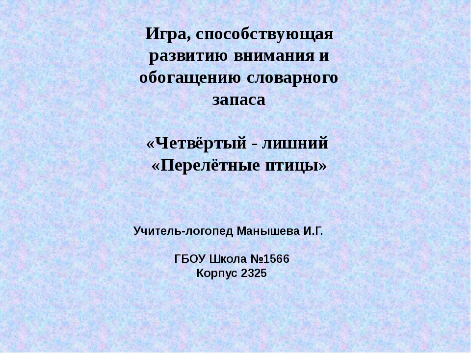 Учитель-логопед Манышева И.Г. ГБОУ Школа №1566 Корпус 2325 Игра, способствующ...