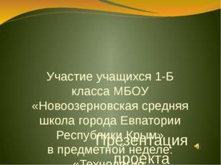 Участие учащихся 1-Б класса МБОУ «Новоозерновская средняя школа города Евпато