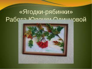 «Ягодки-рябинки» Работа Юлечки Одинцовой