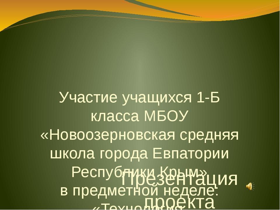 Участие учащихся 1-Б класса МБОУ «Новоозерновская средняя школа города Евпато...