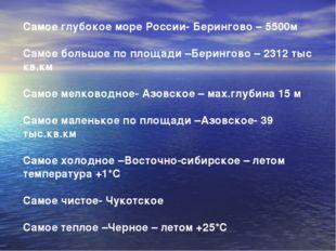 Самое глубокое море России- Берингово – 5500м Самое большое по площади –Берин