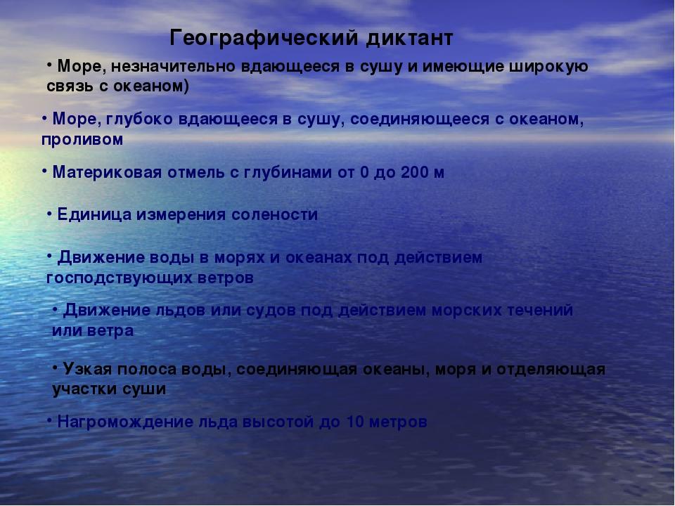 Море, незначительно вдающееся в сушу и имеющие широкую связь с океаном) Море...