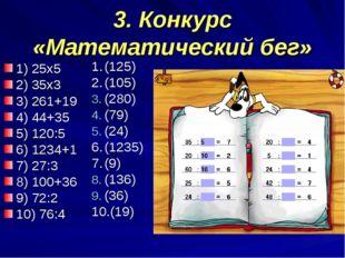 3. Конкурс «Математический бег» 1) 25х5 2) 35х3 3) 261+19 4) 44+35 5) 120:5 6