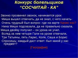 """Конкурс болельщиков """"СОСЧИТАЙ - КА"""" Звонко прозвенел звонок, начинается урок"""