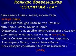"""Конкурс болельщиков """"СОСЧИТАЙ - КА"""" Занимались Нина с Колей, восемь Галь, чет"""