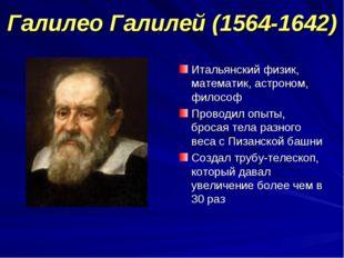 Галилео Галилей (1564-1642) Итальянский физик, математик, астроном, философ П