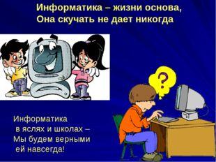 Информатика – жизни основа, Она скучать не дает никогда Информатика в яслях
