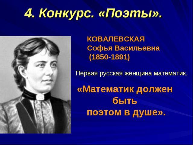 4. Конкурс. «Поэты». Первая русская женщина математик. КОВАЛЕВСКАЯ Софья Васи...