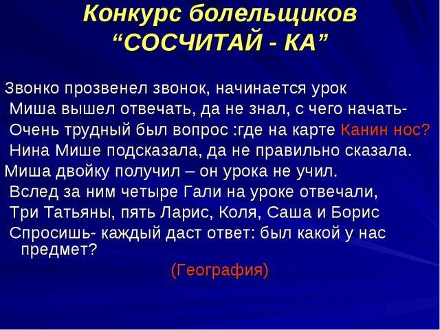 """Конкурс болельщиков """"СОСЧИТАЙ - КА"""" Звонко прозвенел звонок, начинается урок..."""