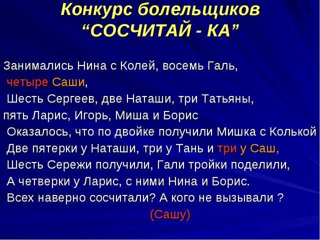 """Конкурс болельщиков """"СОСЧИТАЙ - КА"""" Занимались Нина с Колей, восемь Галь, чет..."""