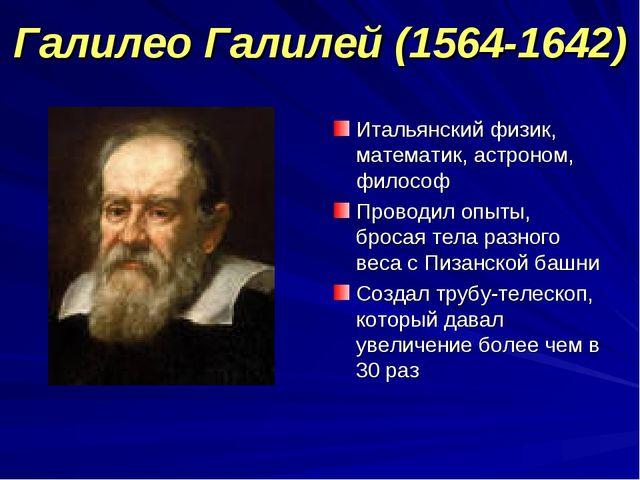Галилео Галилей (1564-1642) Итальянский физик, математик, астроном, философ П...