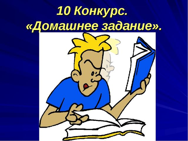10 Конкурс. «Домашнее задание».