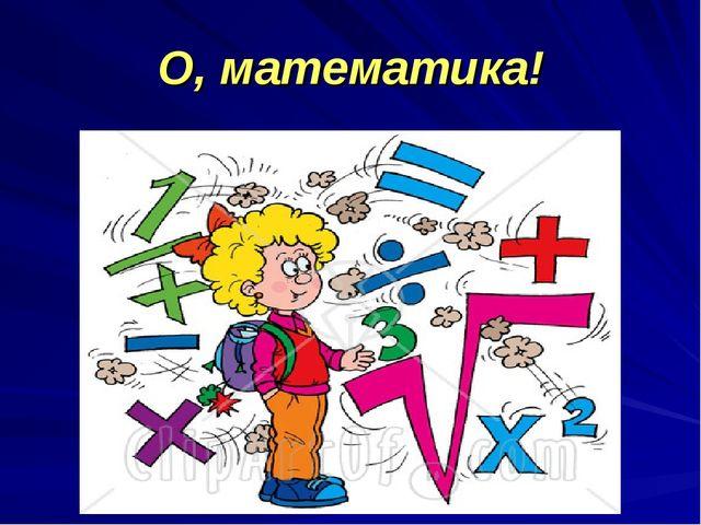 О, математика!