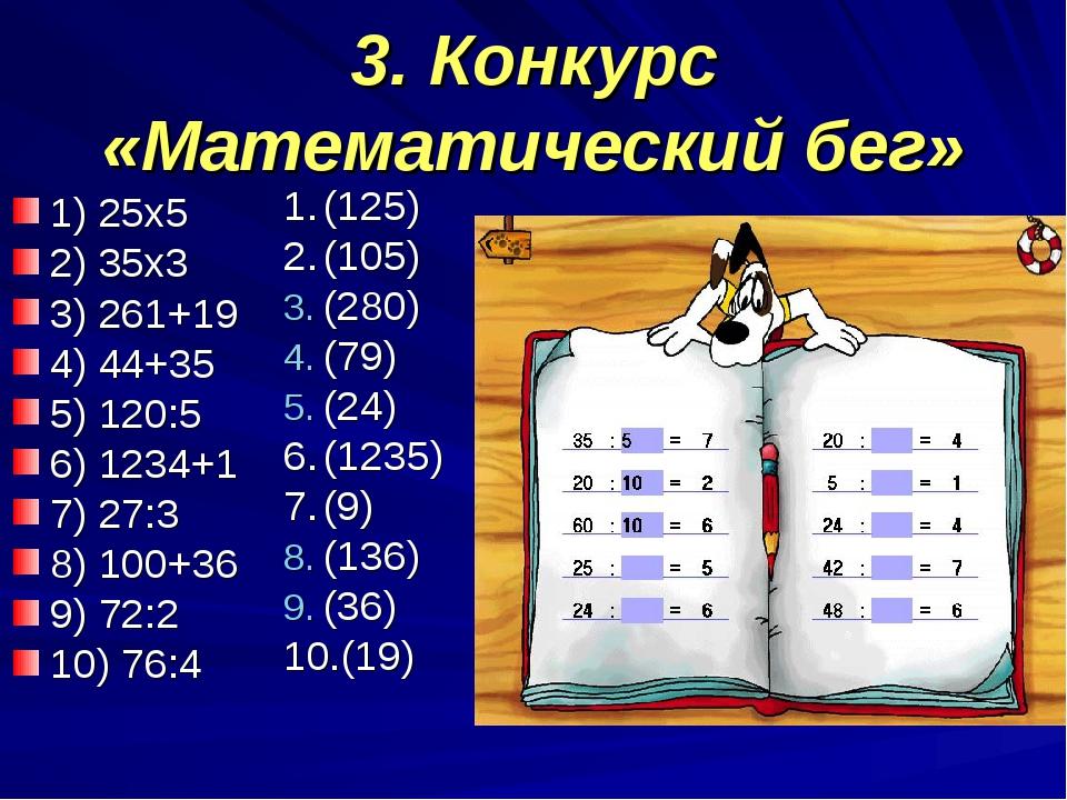 3. Конкурс «Математический бег» 1) 25х5 2) 35х3 3) 261+19 4) 44+35 5) 120:5 6...