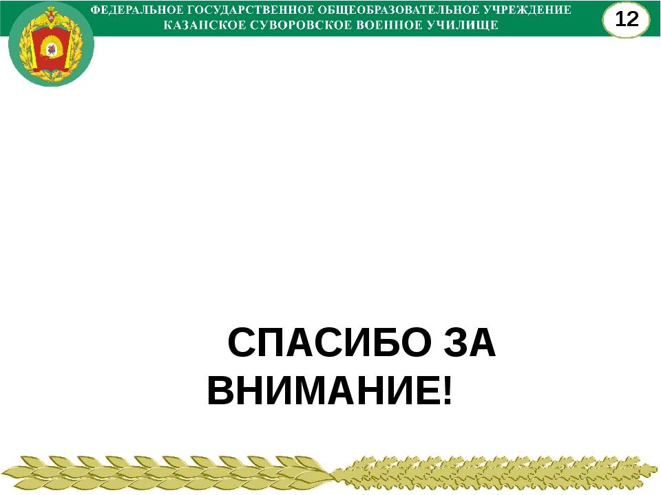 СПАСИБО ЗА ВНИМАНИЕ! 12