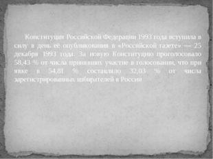 Конституция Российской Федерации 1993 года вступила в силу в день её опублик