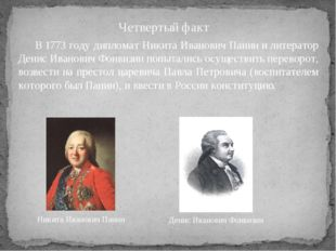 Четвертый факт В 1773 году дипломат Никита Иванович Панин и литератор Денис