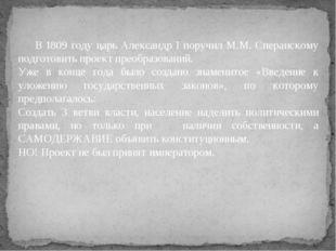 В 1809 году царь Александр I поручил М.М. Сперанскому подготовить проект пре