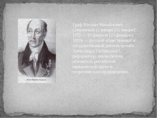 Граф Михаил Михайлович Сперанский (1 января [12 января] 1772 — 11 февраля [23