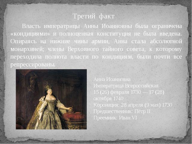 Третий факт Власть императрицы Анны Иоанновны была ограничена «кондициями» и...