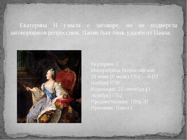 Екатерина II узнала о заговоре, но не подвергла заговорщиков репрессиям. Пан...