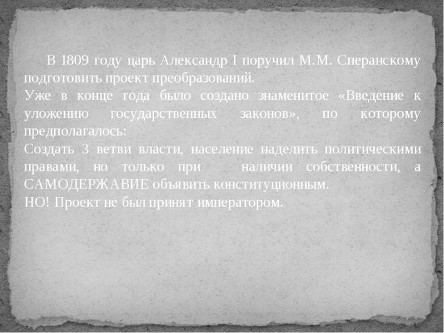 В 1809 году царь Александр I поручил М.М. Сперанскому подготовить проект пре...
