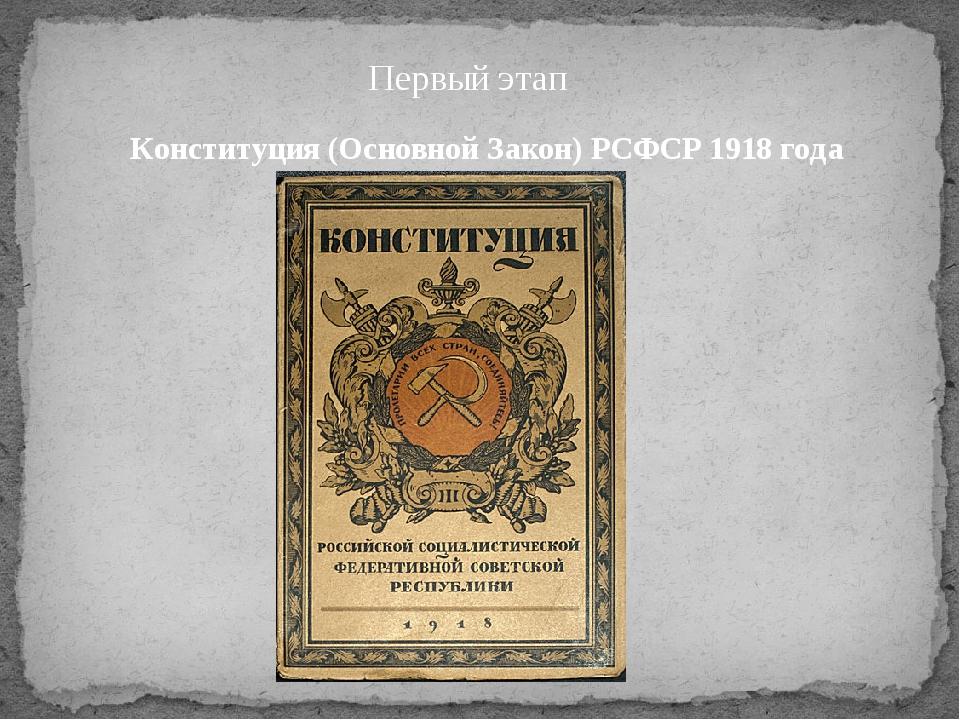 Первый этап Конституция (Основной Закон) РСФСР 1918 года