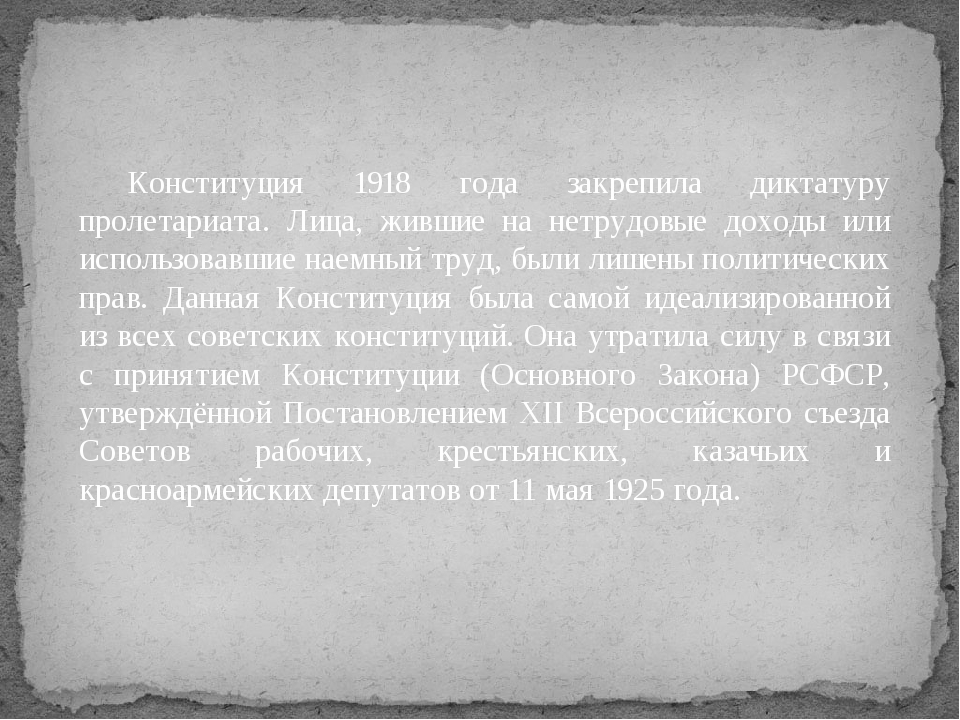 Конституция 1918 года закрепила диктатуру пролетариата. Лица, жившие на нетр...