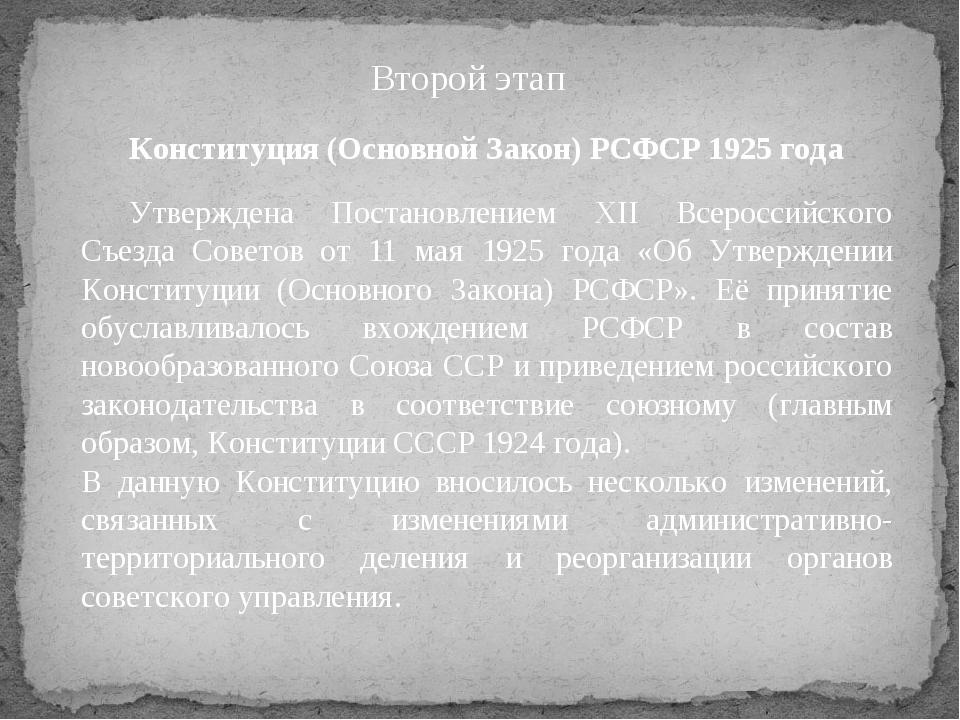 Второй этап Конституция (Основной Закон) РСФСР 1925 года Утверждена Постанов...