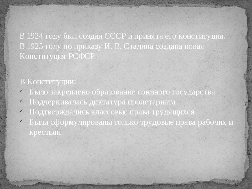 В 1924 году был создан СССР и принята его конституция. В 1925 году по приказу...