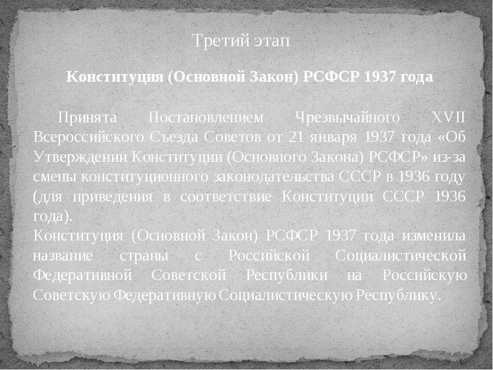 Третий этап Конституция (Основной Закон) РСФСР 1937 года Принята Постановлен...