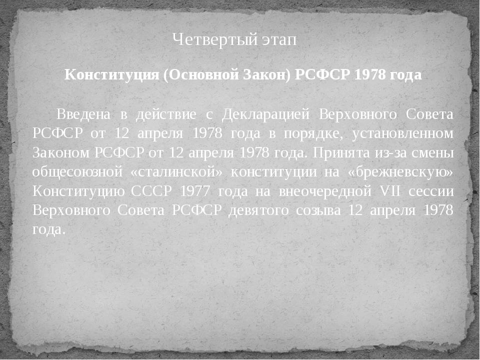 Четвертый этап Конституция (Основной Закон) РСФСР 1978 года Введена в действ...