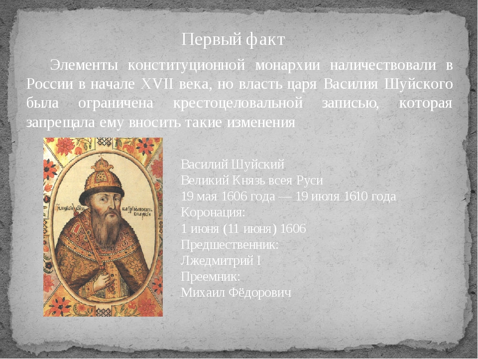 Элементы конституционной монархии наличествовали в России в начале XVII века...