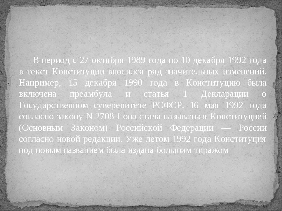 В период с 27 октября 1989 года по 10 декабря 1992 года в текст Конституции...
