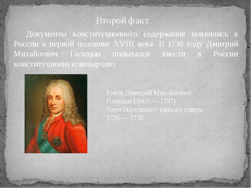 Второй факт Документы конституционного содержания появились в России в перво...
